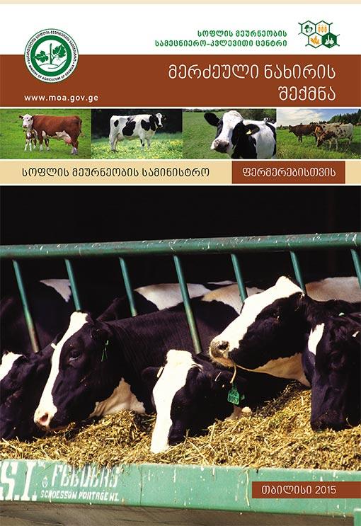 ძროხა, ნახირი