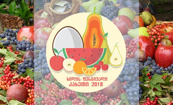 ხილი, კახეთი
