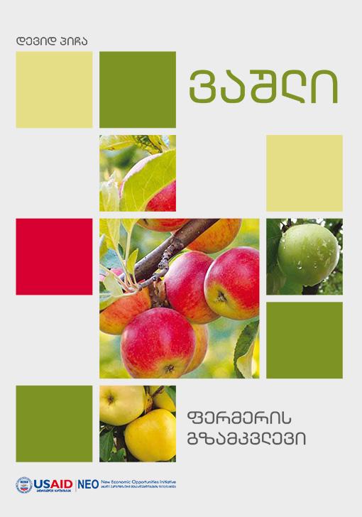 ვაშლი, დარგვა, ბაღისგაშენება, მოვლა, მეხილეობა, მებაღეობა