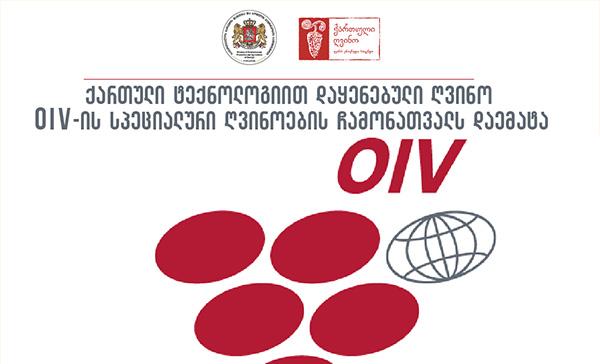 ქართული, ღვინო, ტექნოლოგია, ოივ