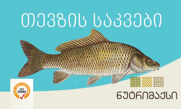 თევზი, კვება