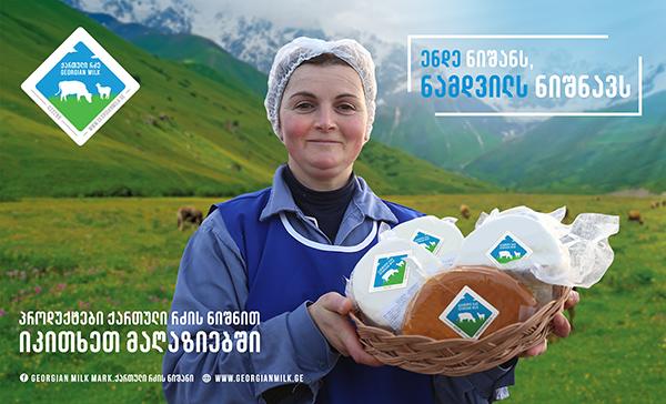 ქართული, რძე, ნიშანი