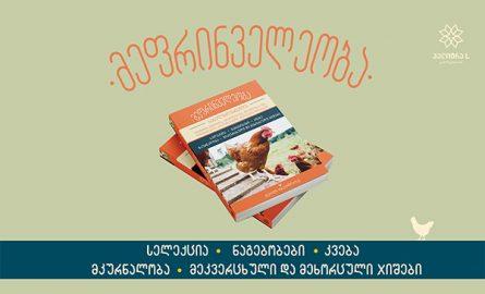 """სპეციალურად ფერმერებისთვის შექმნილი ლიტერატურა – სერიის პირველი წიგნი """"მეფრინველეობა"""""""